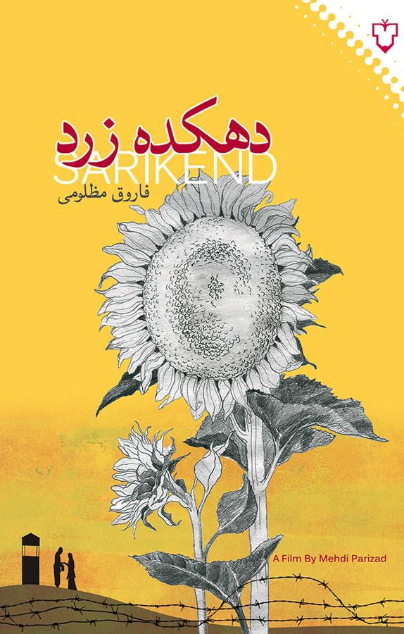 کتاب دهکده زرد