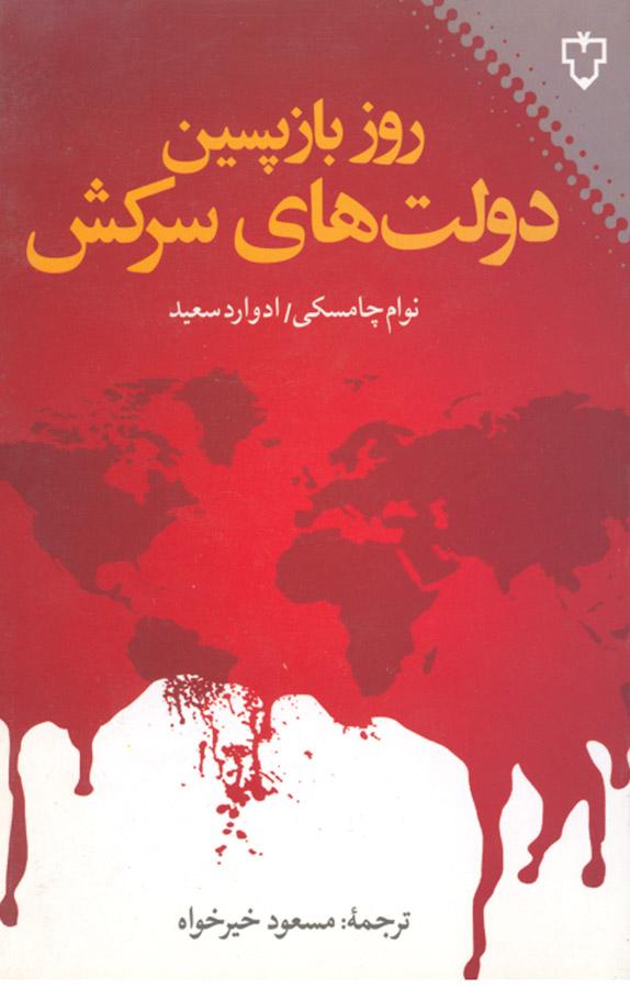 کتاب روز بازپسین دولت های سرکش