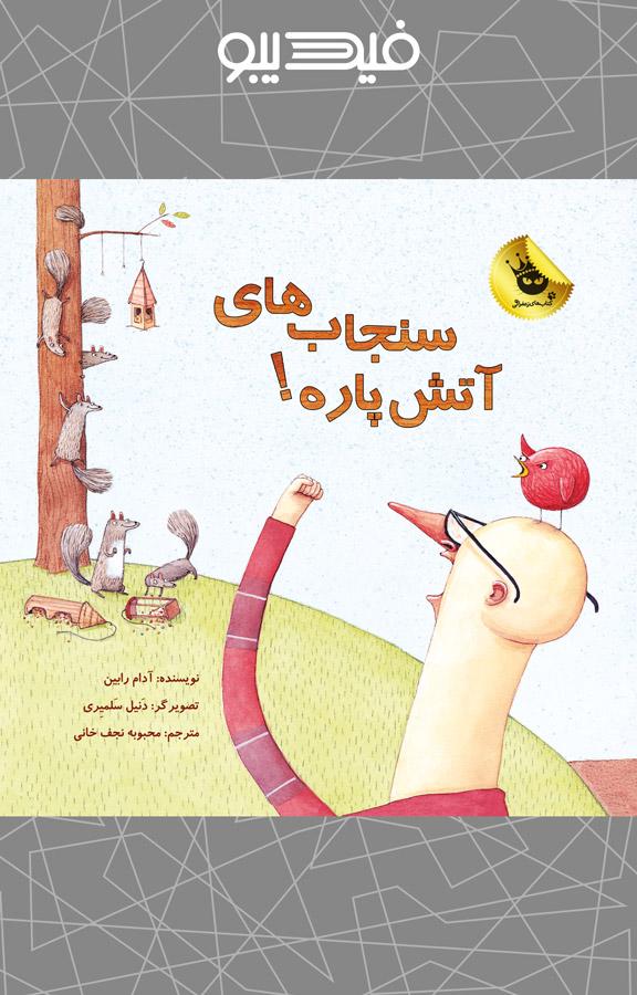 کتاب سنجابهای آتشپاره