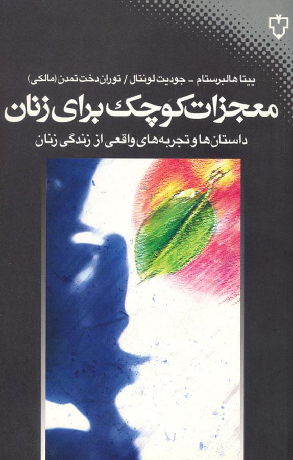 کتاب معجزات كوچک برای زنان
