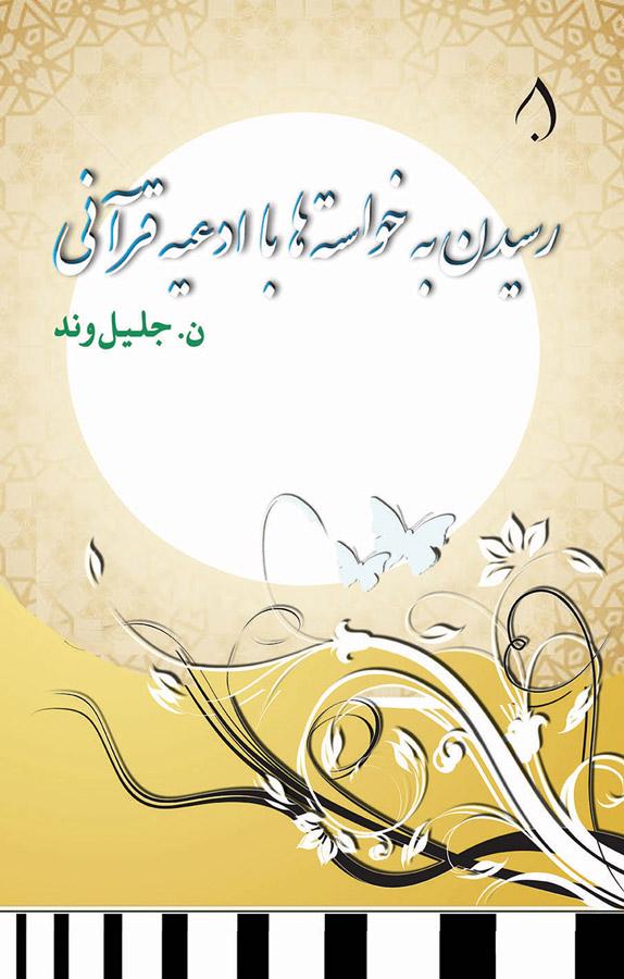 کتاب رسیدن به خواسته ها با ادعیه قرآنی