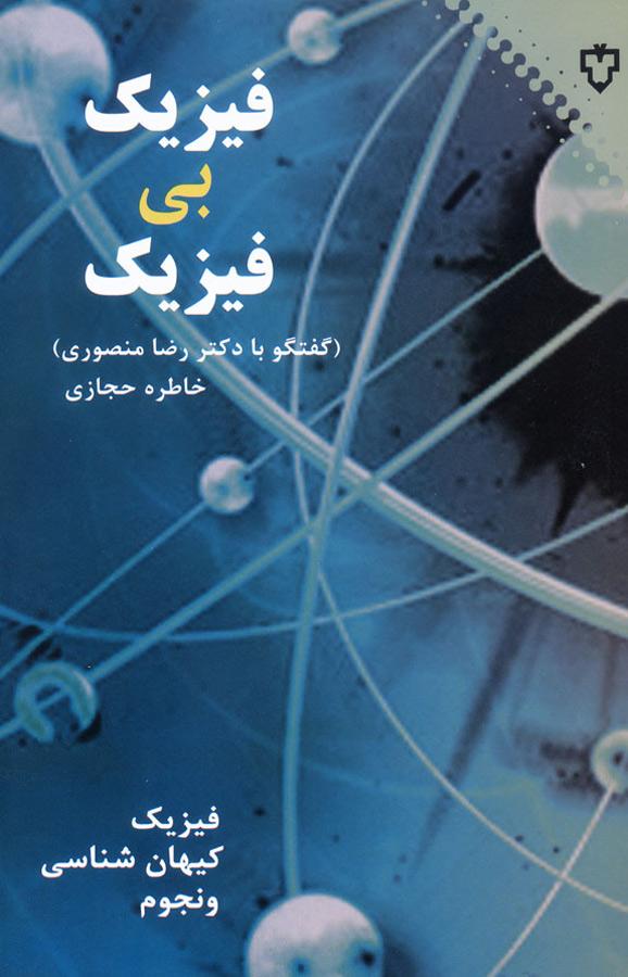 کتاب فیزیک بیفیزیک