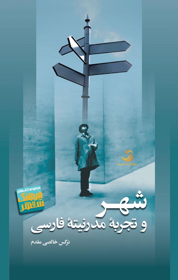 کتاب شهر و تجربه مدرنیته فارسی