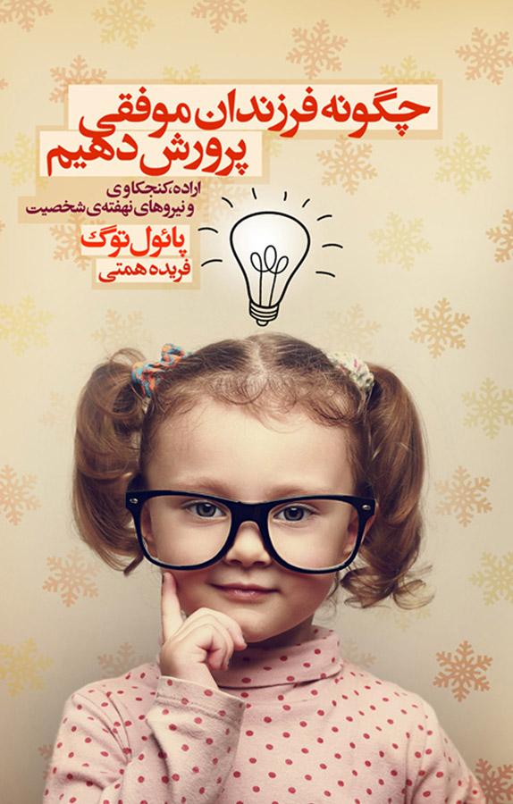 کتاب چگونه فرزندان موفقی پرورش دهیم