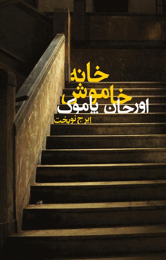 کتاب خانه خاموش