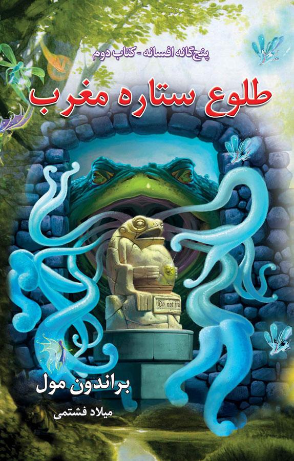 کتاب طلوع ستاره مغرب