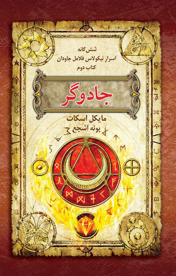 کتاب جادوگر