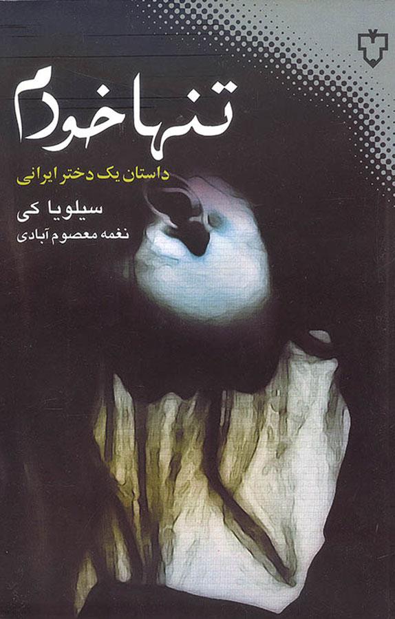 کتاب تنها خودم