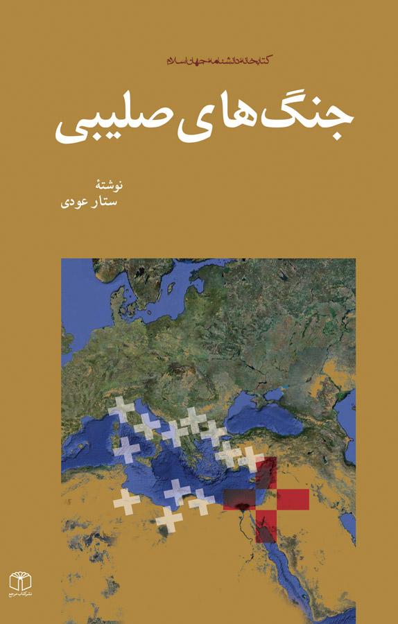کتاب جنگ های صلیبی