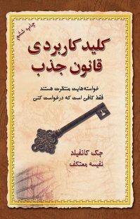 کتاب کلید کاربردی قانون جذب