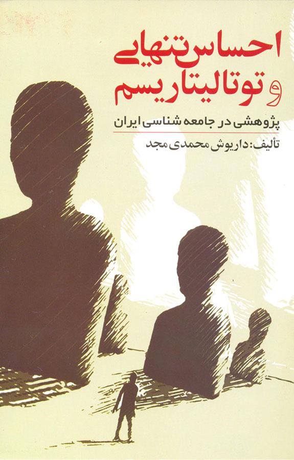 کتاب احساس تنهایی و توتالیتاریسم