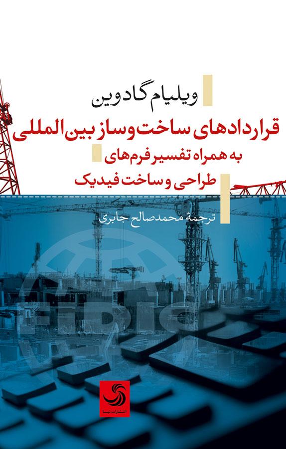 کتاب قراردادهای ساختوساز بینالمللی