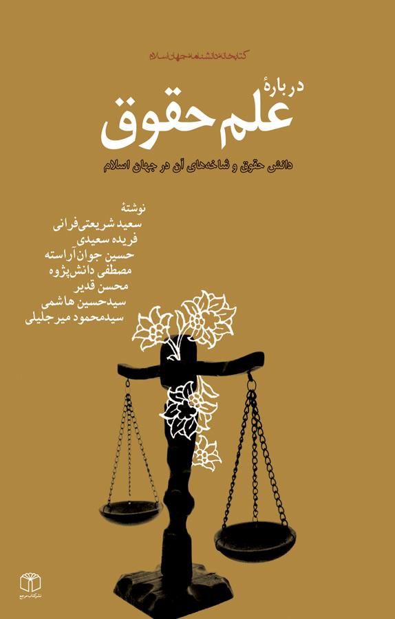 کتاب درباره علم حقوق