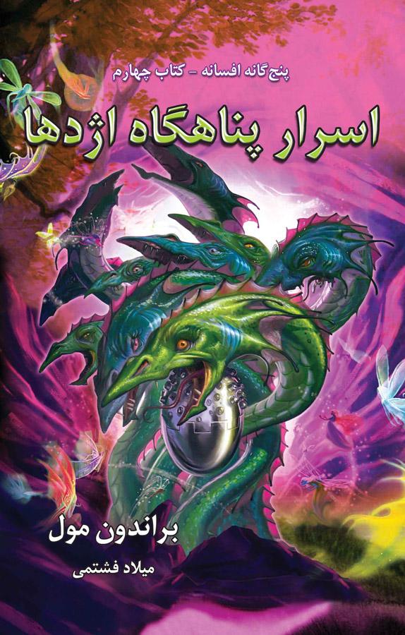 کتاب اسرار پناهگاه اژدها