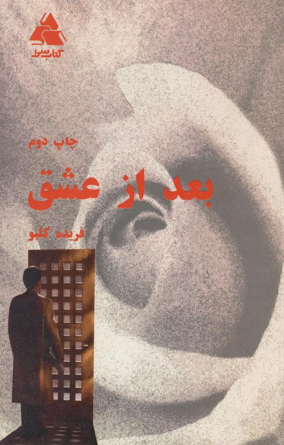 کتاب بعد از عشق
