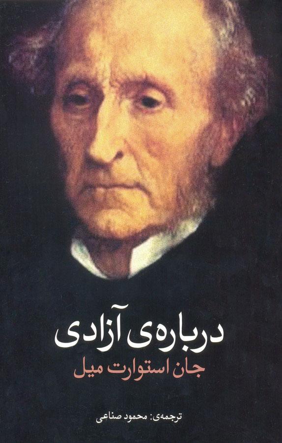 Image result for کتاب در مورد رساله آزادی، جان استوارت میل