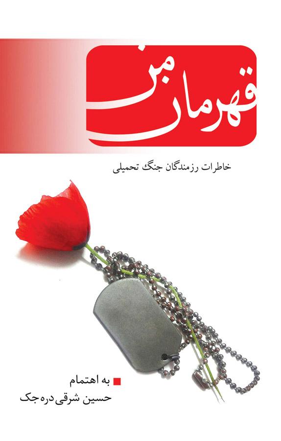 کتاب قهرمان من