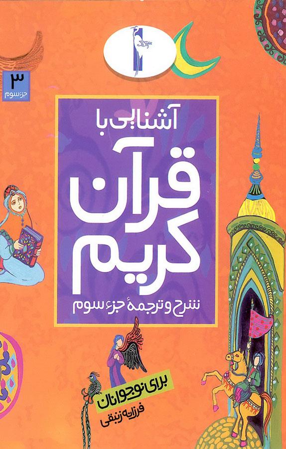 کتاب آشنایی با قرآن کریم؛شرح و ترجمۀ جزء سوم