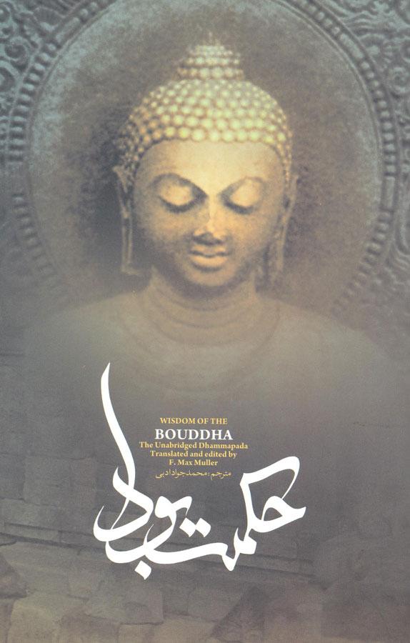 کتاب حکمت بودا