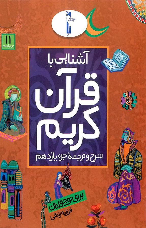 آشنایی با قرآن کریم : شرح و ترجمۀ جزء یازدهم