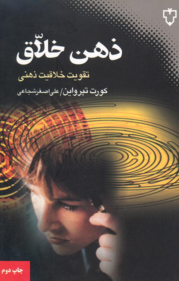 کتاب ذهن خلاق