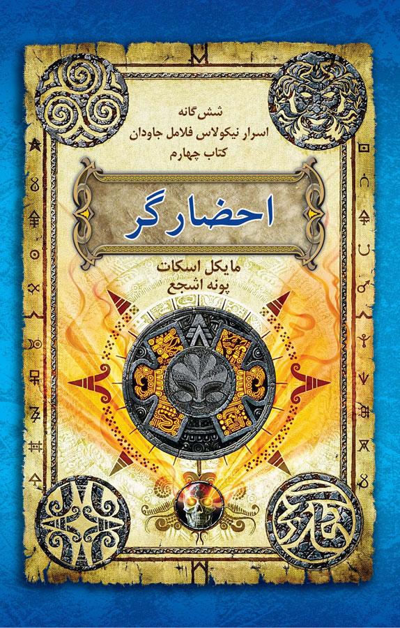 احضارگر - شش گانه نیکولاس فلامل كتاب چهارم