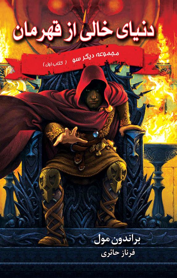 کتاب دنیای خالی از قهرمان