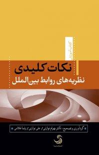 کتاب نکات کلیدی نظریههای روابط بینالملل