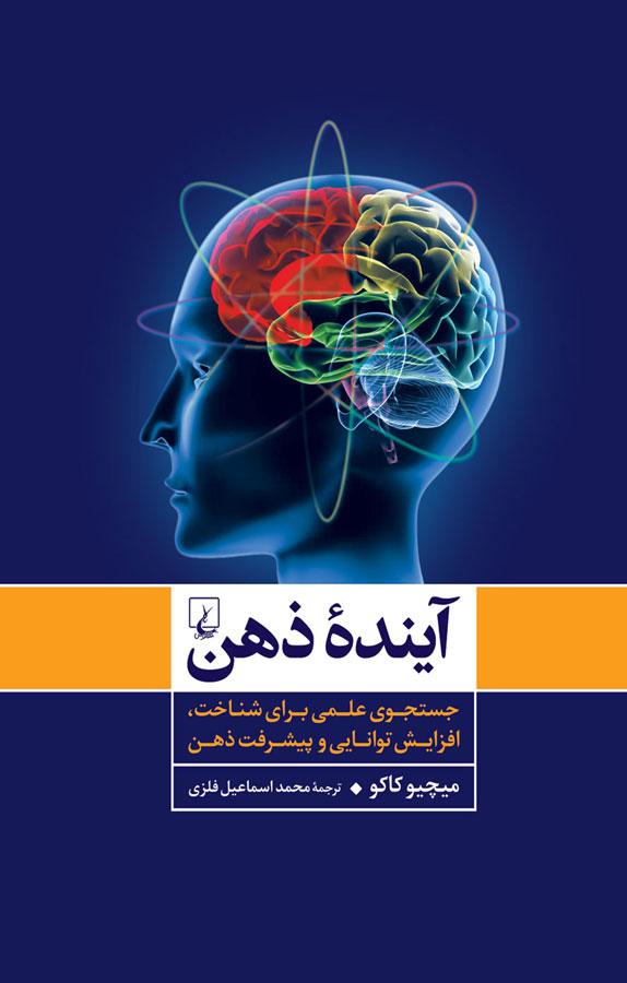 آینده ذهن: جستجوی علمی برای شناخت، افزايش توانايی و پيشرفت ذهن