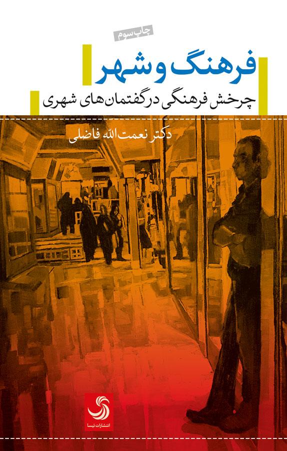 کتاب فرهنگ و شهر