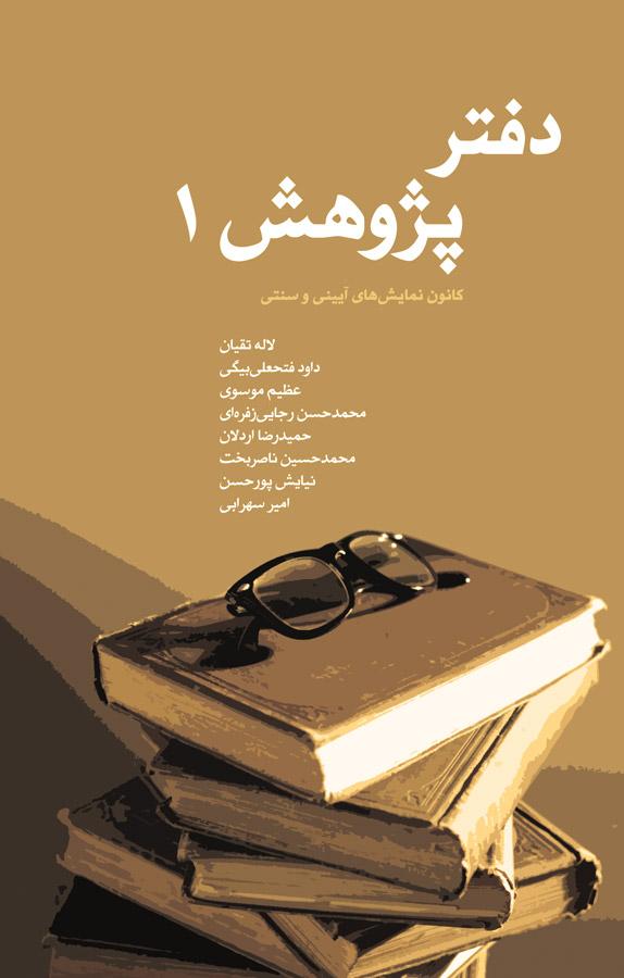 کتاب دفتر پژوهش ۱