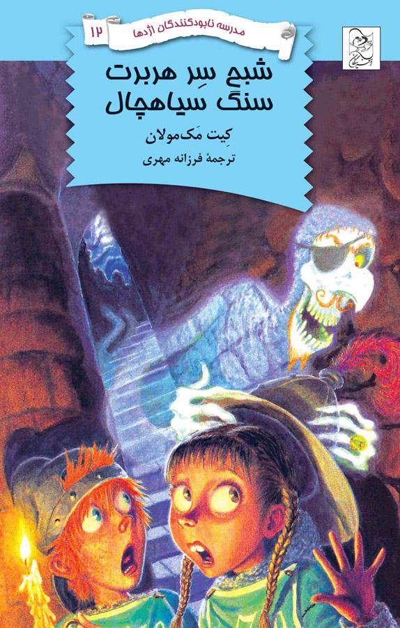 کتاب نابودکنندگان ۱۲