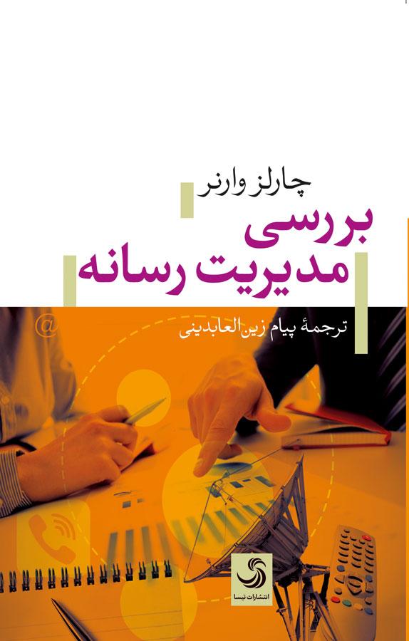 کتاب بررسی مدیریت رسانه