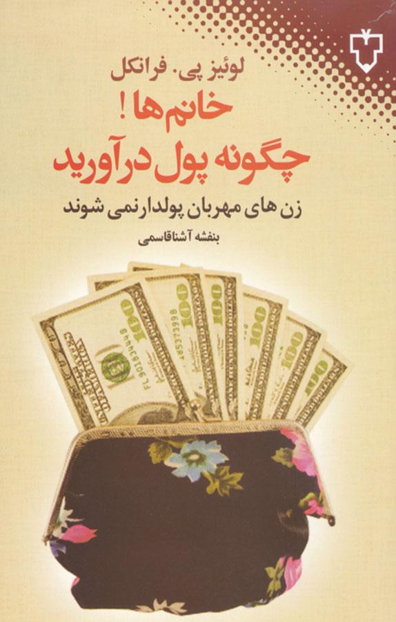 کتاب خانمها! چگونه پول در آوريد؟ زنهای مهربان پولدار نمیشوند