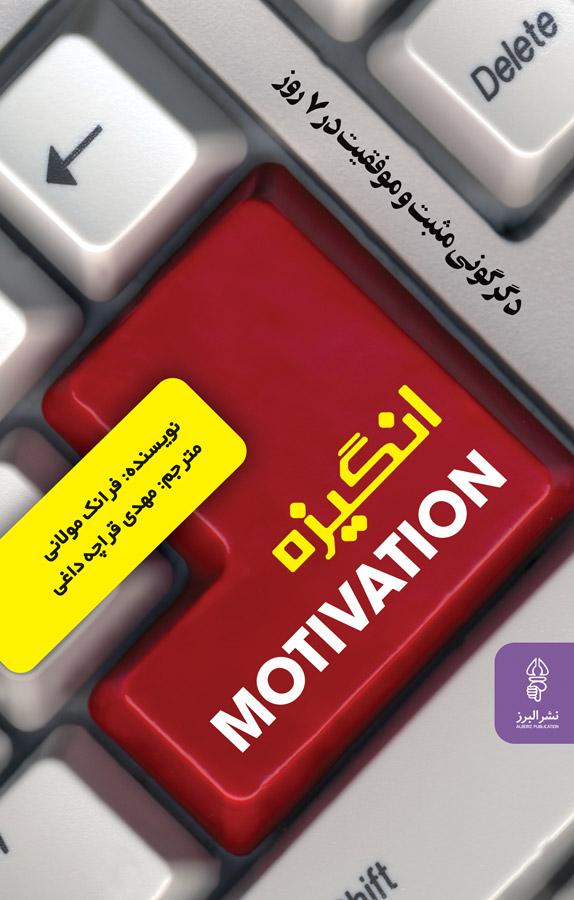 کتاب انگیزه