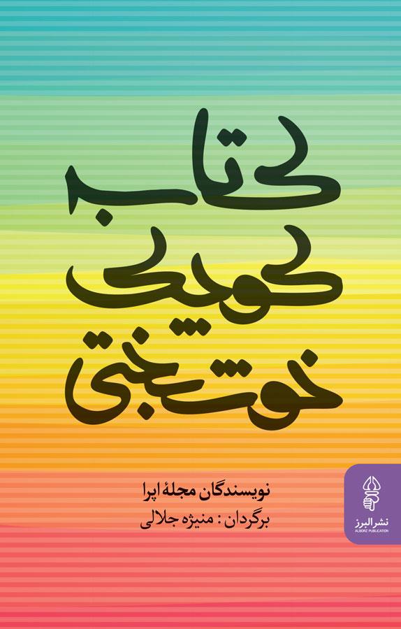 کتاب کوچک خوشبختی