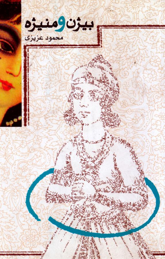دانلود نمایشنامه بیژن و منیژه | داستانی از شاهنامه | سروده فروسی