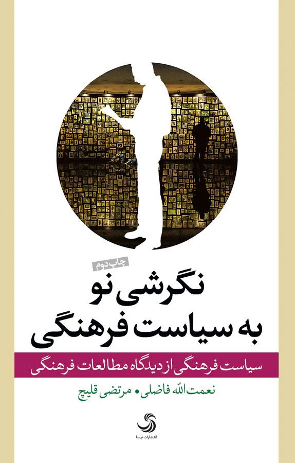 نگرشی نو به سیاست فرهنگی: سیاست فرهنگی از دیدگاه مطالعات فرهنگی