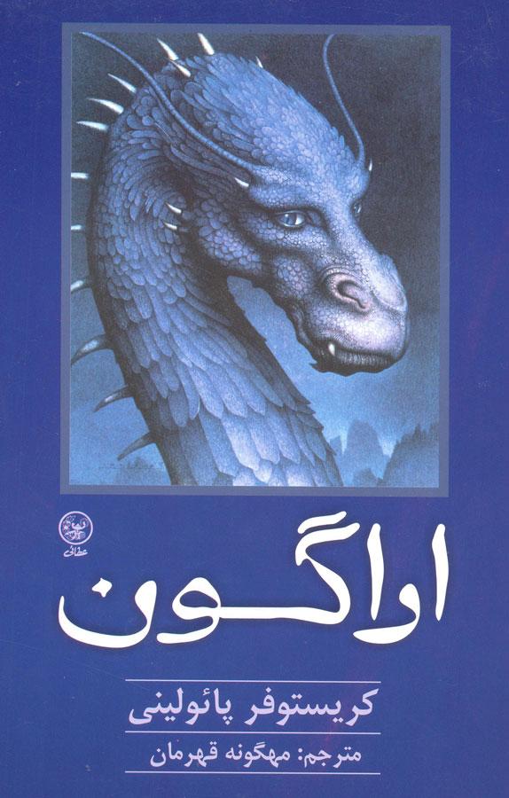 کتاب اراگون