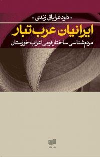 کتاب ایرانیان عرب