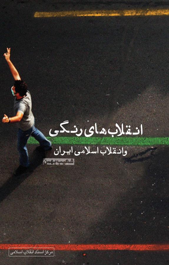 کتاب انقلابهای رنگی و انقلاب اسلامی ايران