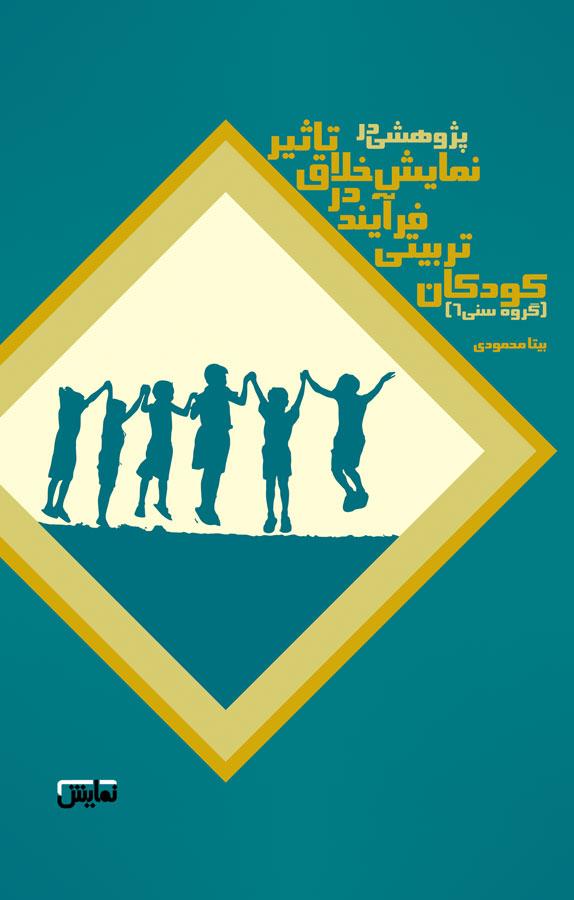 کتاب پژوهشی در تاثیر نمایش خلاق در فرآیند تربیتی کودکان