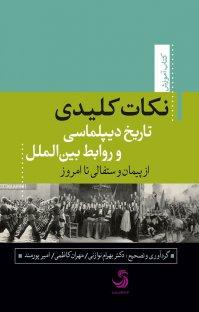 کتاب نکات کلیدی تاریخ دیپلماسی و روابط بینالملل از پیمان وستفالی تا امروز