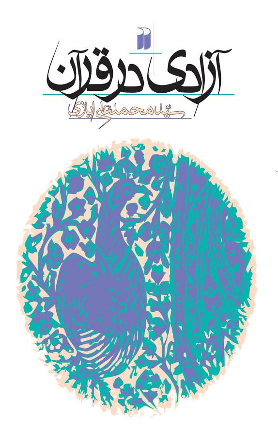 کتاب آزادی در قرآن