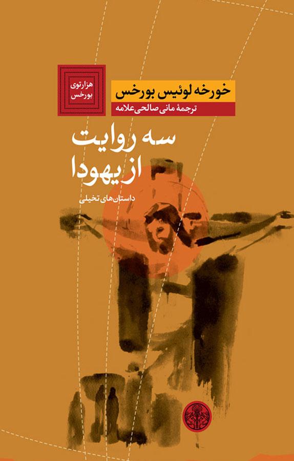 کتاب سه روایت از یهودا