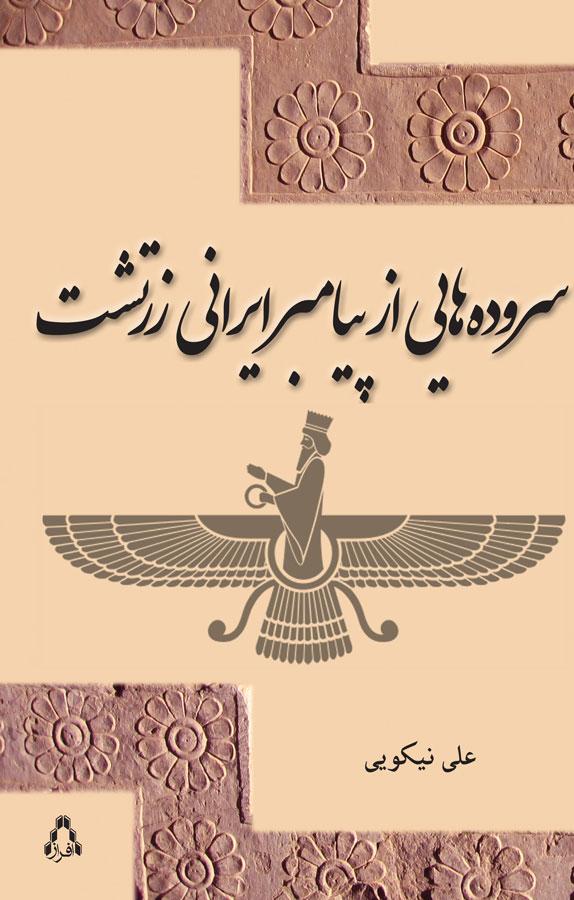 کتاب سروده هایی از پیامبر ایرانی زرتشت