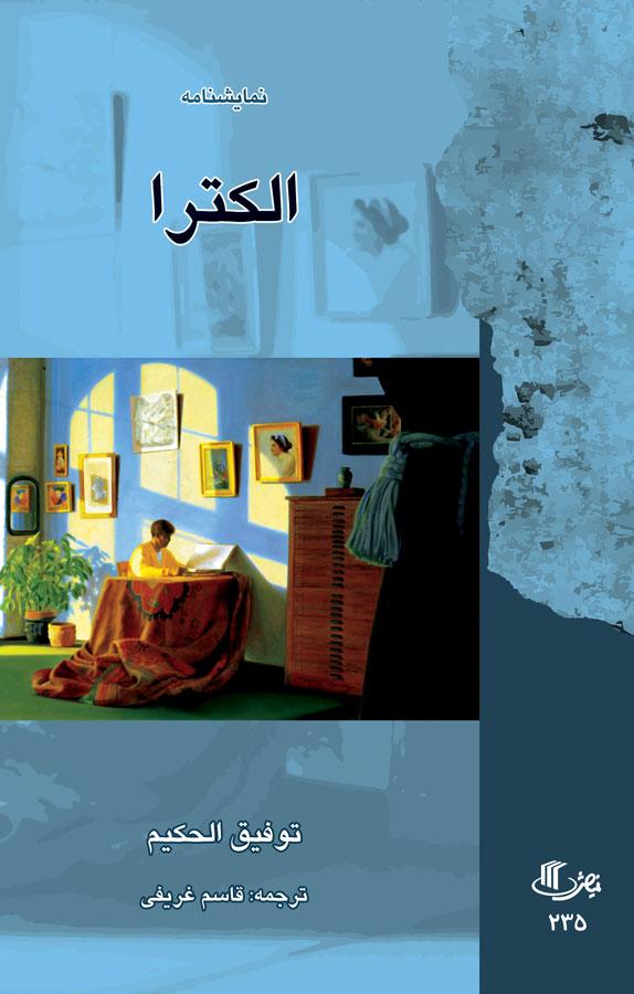 کتاب نمايشنامه الكترا