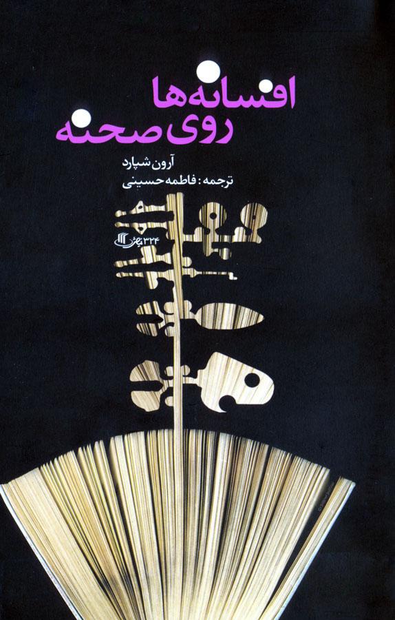کتاب افسانهها روی صحنه