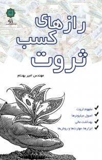 کتاب رازهای کسب ثروت