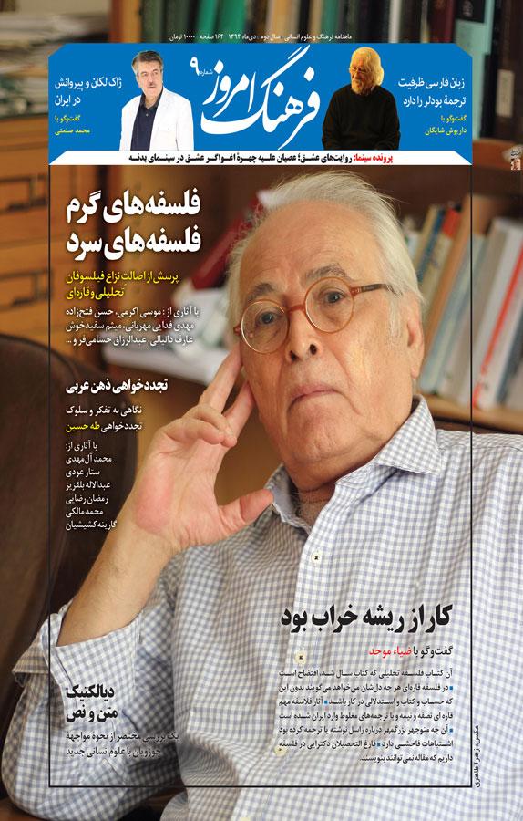 مجله ماهنامه فرهنگ امروز